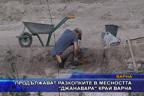 """Продължават разкопките в местността """"Джанавара"""" край Варна"""