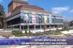 Огнян Драганов остава на директорския пост на операта