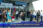 Български павилион в свободната зона на Шанхай