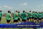 Нефтохимик отива за победа в Пловдив