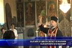 Българи от Одеска област се върнаха към корените си в Маломир