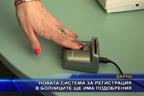 Новата система за регистрация в болниците ще има подобрения