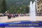 Родопската община чества двоен празник