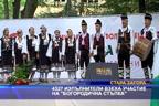 """4 327 изпълнители взеха участие на """"Богородична стъпка"""""""