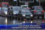 След дъжда във Варна - наводнени улици и катастрофи