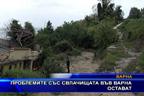 Проблемите със свлачищата във Варна остават