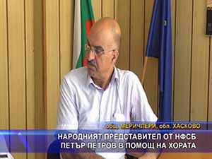 Народният представител от НФСБ Петър Петров в помощ на хората
