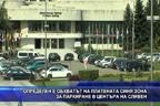 Определен е обхватът на платената синя зона за паркиране в центъра на Сливен