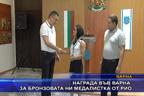Награда във Варна за бронзовата ни медалистка от Рио