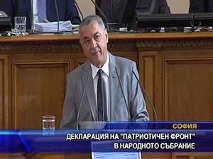 Декларация на Патриотичния фронт в парламента