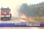 Все още не е овладян пожарът в Сакар планина