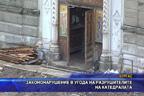 Закононарушение в угода на разрушителите на катедралата