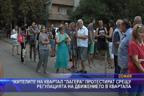 """Жителите на квартал """"Лагера"""" протестират срещу регулацията на движението"""
