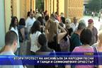 Втори протест на ансамбъл за народни песни и танци и симфоничния оркестър