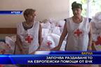Започва раздаването на европейски помощи от БЧК