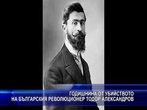 Годишнина от убийството на Тодор Александров