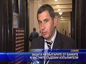 Защита на българите от банките и частните съдебни изпълнители