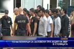 153-ма бежанци са заловени при акция на МВР в столицата