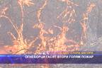 Огнеборци гасят втори голям пожар