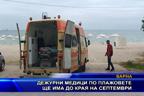 Дежурни медици по плажовете ще има до края на септември