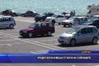 Крадат коли и вещи от коли на солниците