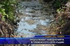Продължават наводненията в плевенското село Къшин