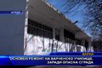 Основен ремонт на варненско училище, заради опасна сграда