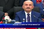 Знакова оставка на турски министър