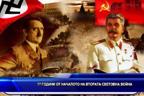 77 години от началото на втората световна война