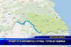 Проект от 67 километра с ограда - готов до седмица