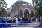 """Мигранти настанени в бежанските центрове се молят на тротоара пред """"Баня баши"""""""