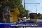 Вандалски посегателства на ремонтираните тролейбусни спирки