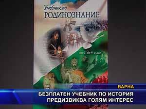 Безплатен учебник по история предизвиква голям интерес