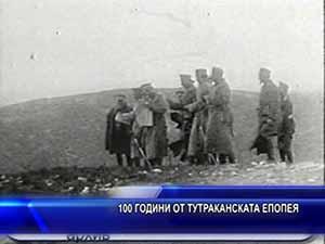 100 години от Тутраканската епопея