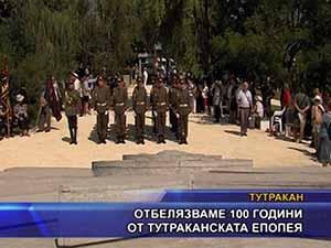 Отбелязваме 100 години от Тутраканската епопея