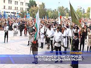 Патриотично шествие се проведе по повод националния празник