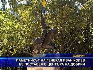 Паметникът на генерал Иван Колев бе поставен в центъра на Добрич