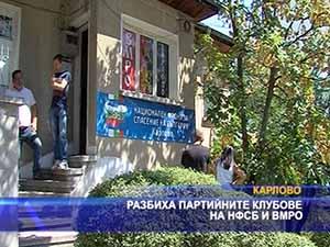 Разбиха партийните клубове на НФСБ и ВМРО