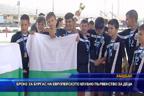 Бронз за Бургас на европейското клубно първенство за деца