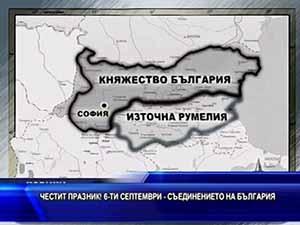 Честит празник! 6-ти септември - Съединението на България