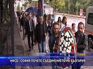 НФСБ - София почете Съединението на България