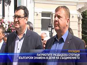Патриотите раздадоха стотици български знамена в Деня на Съединението