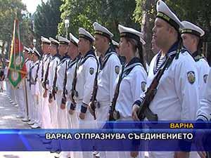 Варна отпразнува Съединението