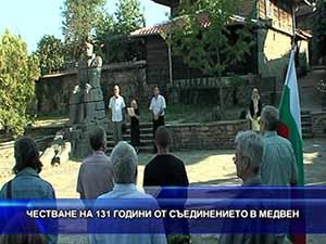 Честване на 131 години от Съединението в Медвен