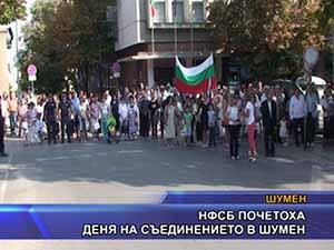 НФСБ почетоха Деня на Съединението в Шумен