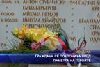Граждани се поклониха пред паметта на героите