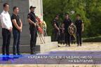 Кърджали почете Съединението на България