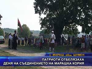 Патриоти отбелязаха Деня на Съединението на Марашка кория