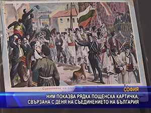 НИМ показва рядка пощенска картичка за Съединението на България