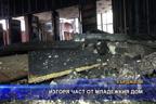 Изгоря част от Младежкия дом